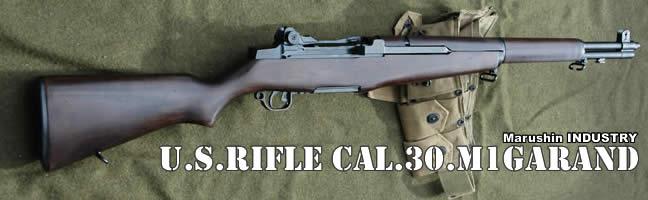 マルシン工業 ガーランド小銃|U.S.Rifle Cal.30.M1Garand