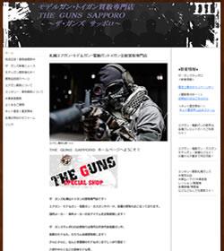 札幌エアガン・モデルガン・電動ガントイガン全般買取専門店 「THE GUNS SAPPORO」