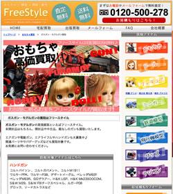 おもちゃと模型の買取・販売 FreeStyle(フリースタイル)