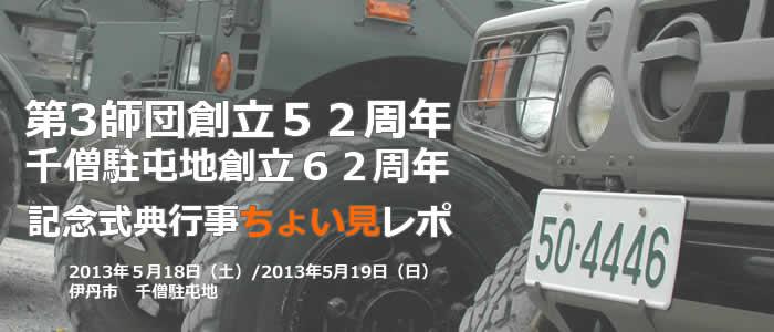 第3師団創立52周年(千僧駐屯地創立62周年)記念式典行事