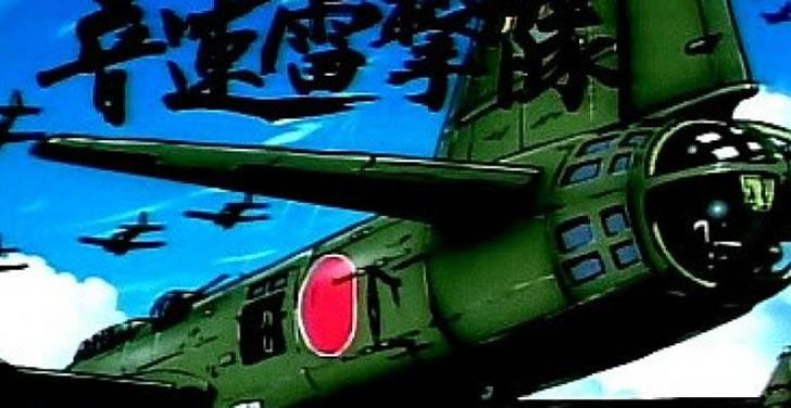 音速で飛行する「桜花」の活躍を描く松本零士原作の「 音速雷撃隊 The Cockpit Episode2 」