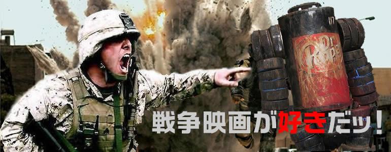 戦争映画が好きだッ!