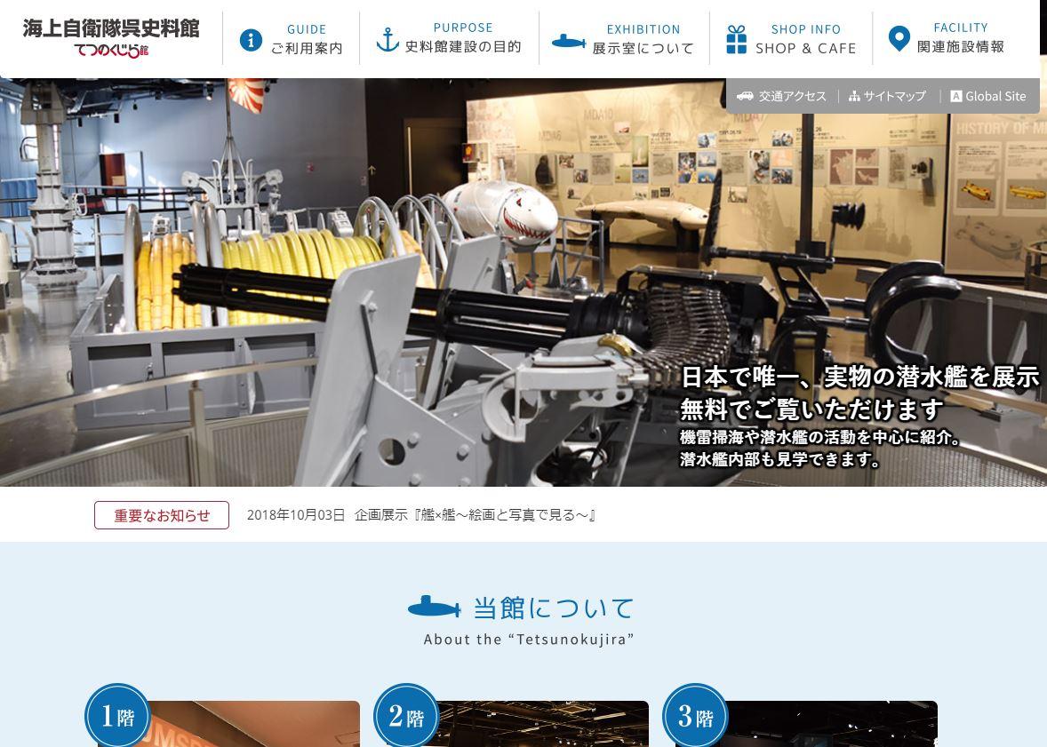 海上自衛隊呉史料館が4位にランクイン!トリップアドバイザー「旅好きが選ぶ!無料観光スポット 2018」を発表