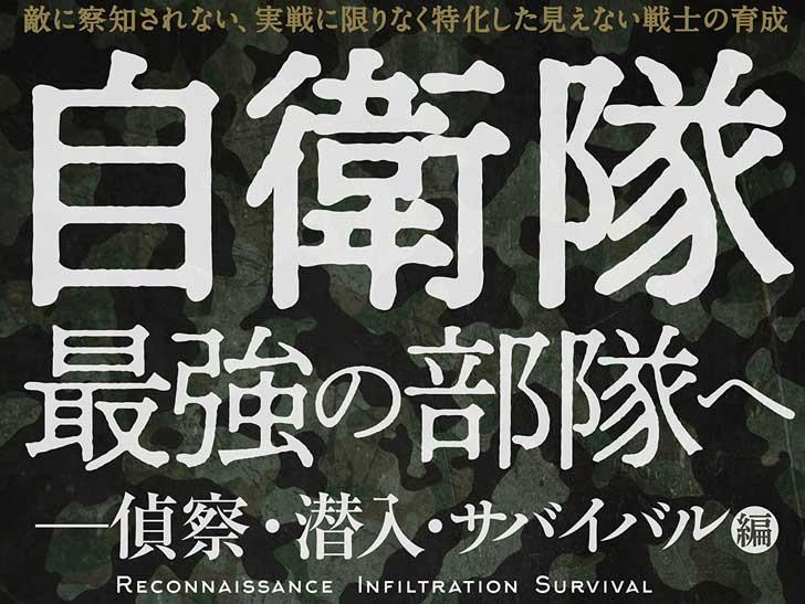 自衛隊独自の訓練を描いた、ノンフィクションが登場! 戦闘訓練を綴った、電子書籍『40連隊の見えない戦士達』を増補・再編集!!