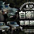 8月17日(土)ファジアーノ岡山戦 自衛隊車両展示のお知らせ